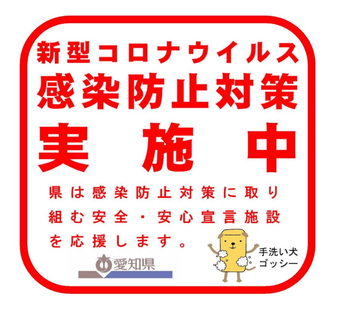新型コロナウイルス感染防止対策に取り組む「安全・安心宣言施設」を目指します。